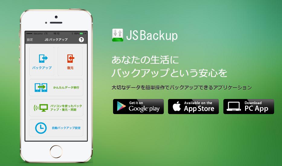 無料アプリのJSバックアップで簡単にデータ移行が出来る