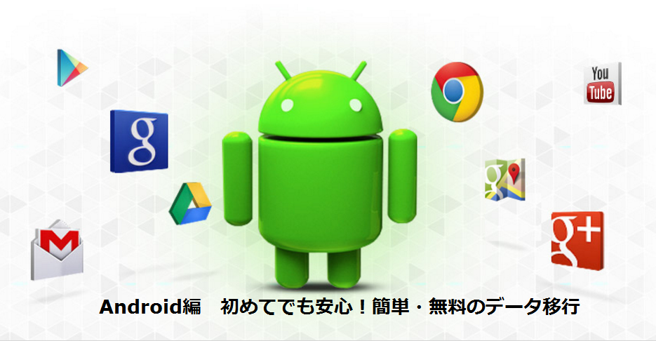 Androidのデータ移行を簡単、無料で行う方法