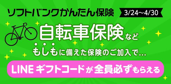 「ソフトバンクかんたん保険」春のキャンペーンバナー