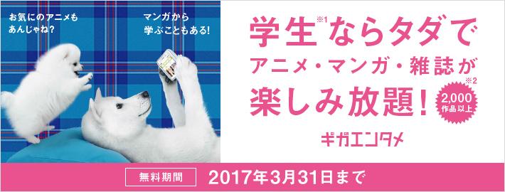 「アニメ放題」と「ブック放題」に会員登録すると、2017年3月31日まで各サービスを無料で利用できる【ギガエンタメキャンペーン】