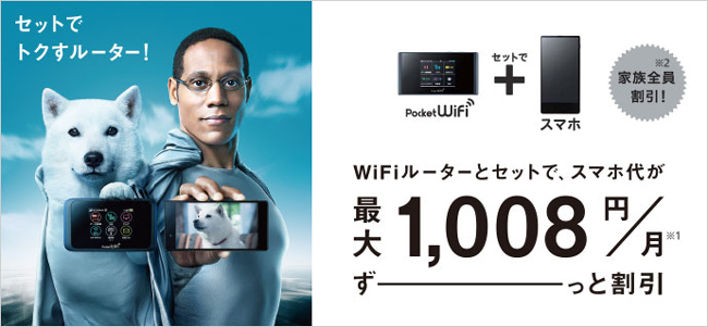 スマートフォンの毎月の利用料が最大1,008円割引される「新Wi-Fiセット割」