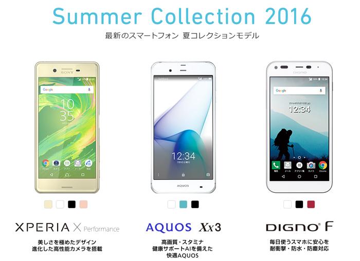 【選んで楽しい!スマホグッズキャンペーン】の対象機種は夏コレクションモデルの最新スマートフォン