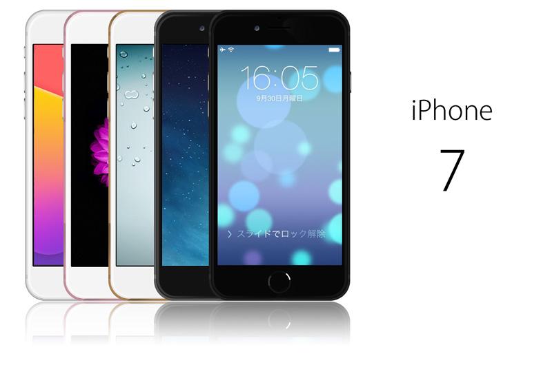 2016年9月16日発売のiPhone7。新色のジェットブラックを含め全5色展開。