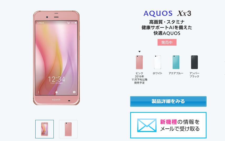人気機種「AQUOS Xx3」の新色となるピンクも追加発売が決定