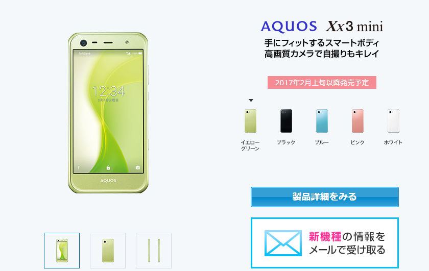 AQUOS Xx3 mini(シャープ)