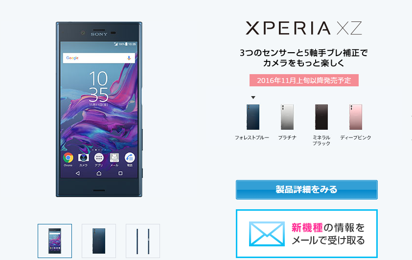 XperiaXZ(ソニーモバイルコミュニケーションズ)