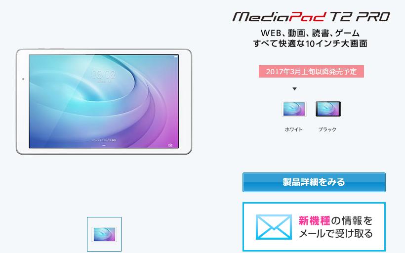 MediaPad T2 Pro(Huawei