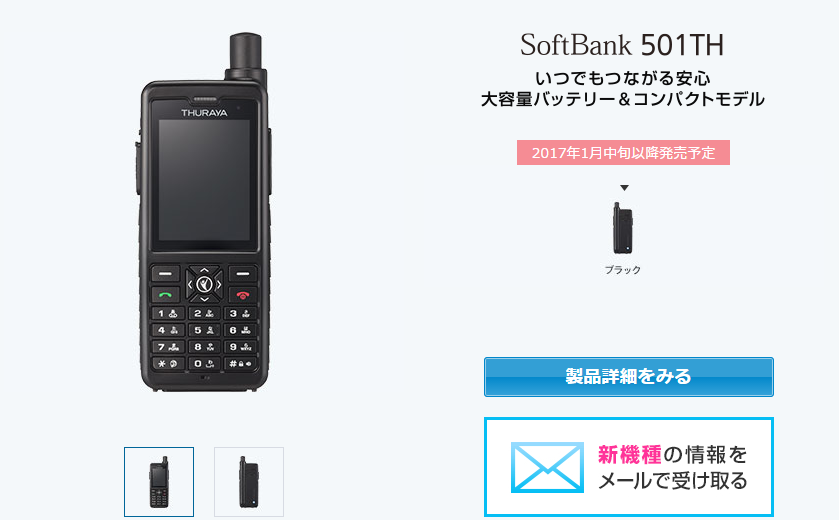 ソフトバンク501TH(スラーヤ通信社)