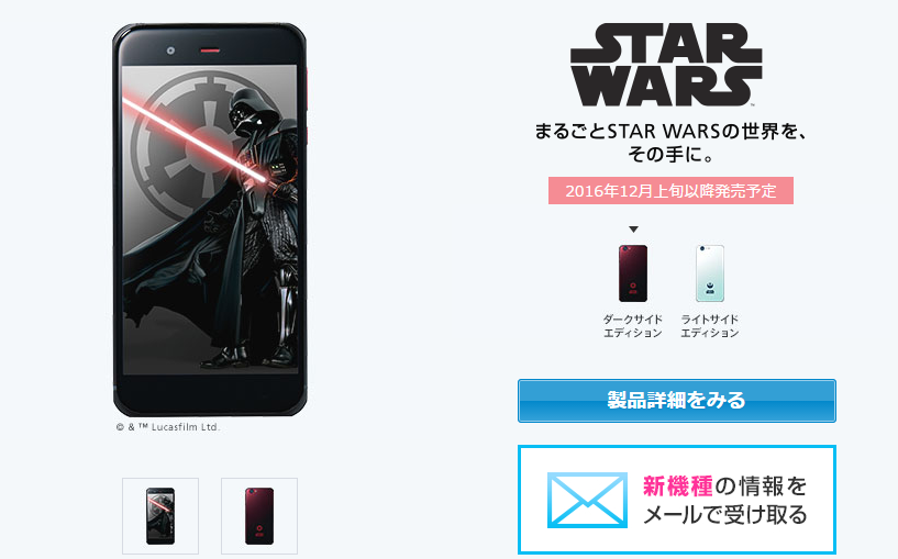 STAR WARS Mobile(シャープ)