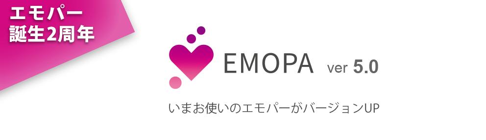 2016年11月14日にバージョンアップして「5.0」になり、エモパーにできることが増えました!