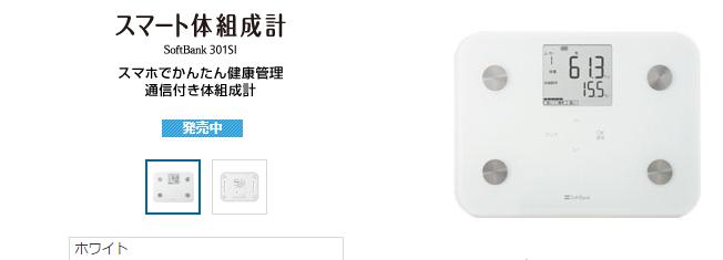 スマホで簡単に健康管理ができる、スマート体組成計を111円で販売!