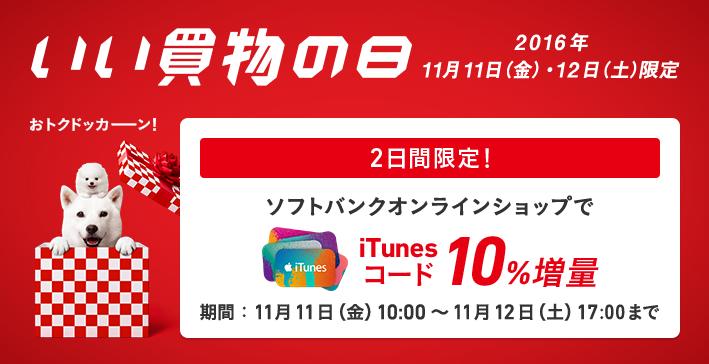 iTunesコード全商品10%増量!