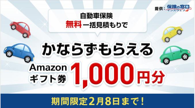 ソフトバンクの自動車保険無料一括見積もりでギフト券1,000円プレゼント!