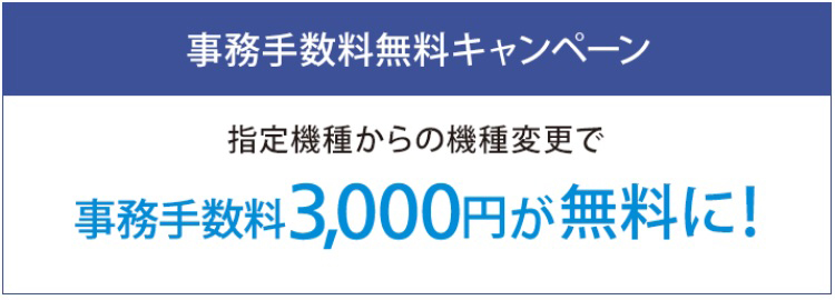 ソフトバンクの事務手数料無料キャンペーン