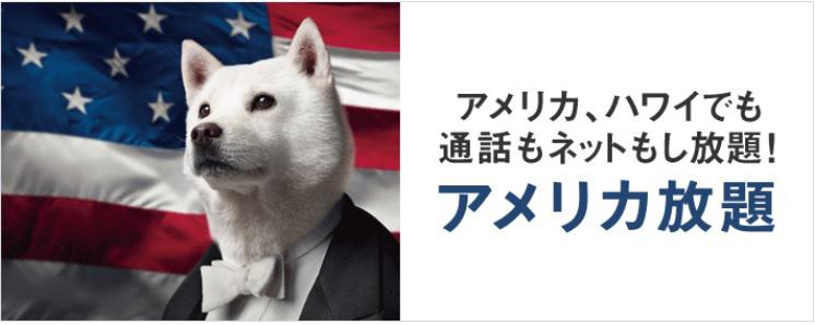 ソフトバンクのアメリカ放題 サービス開始記念キャンペーン