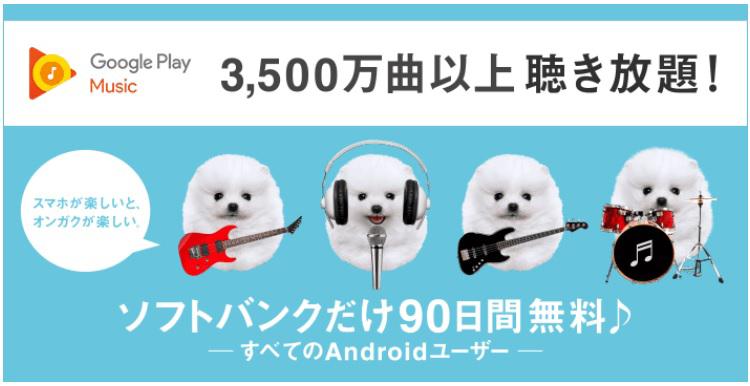はじめよう!Google Play Musicキャンペーン