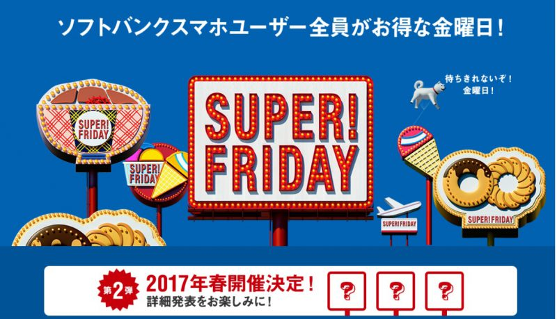 ソフトバンクのSUPER!FRAIDAY2017年春開催決定