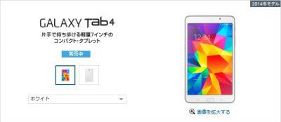 ソフトバンクの【タブレット割】galaxy-tab4