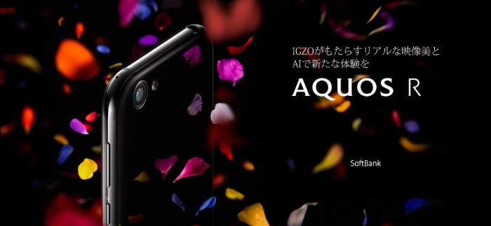 【AQUOS R】のTOP画像