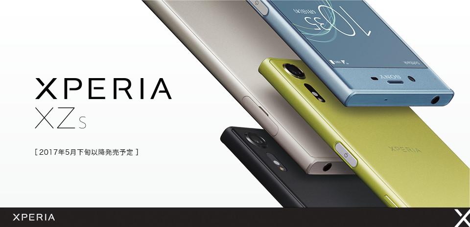 【Xperia XZs】のTOP画像