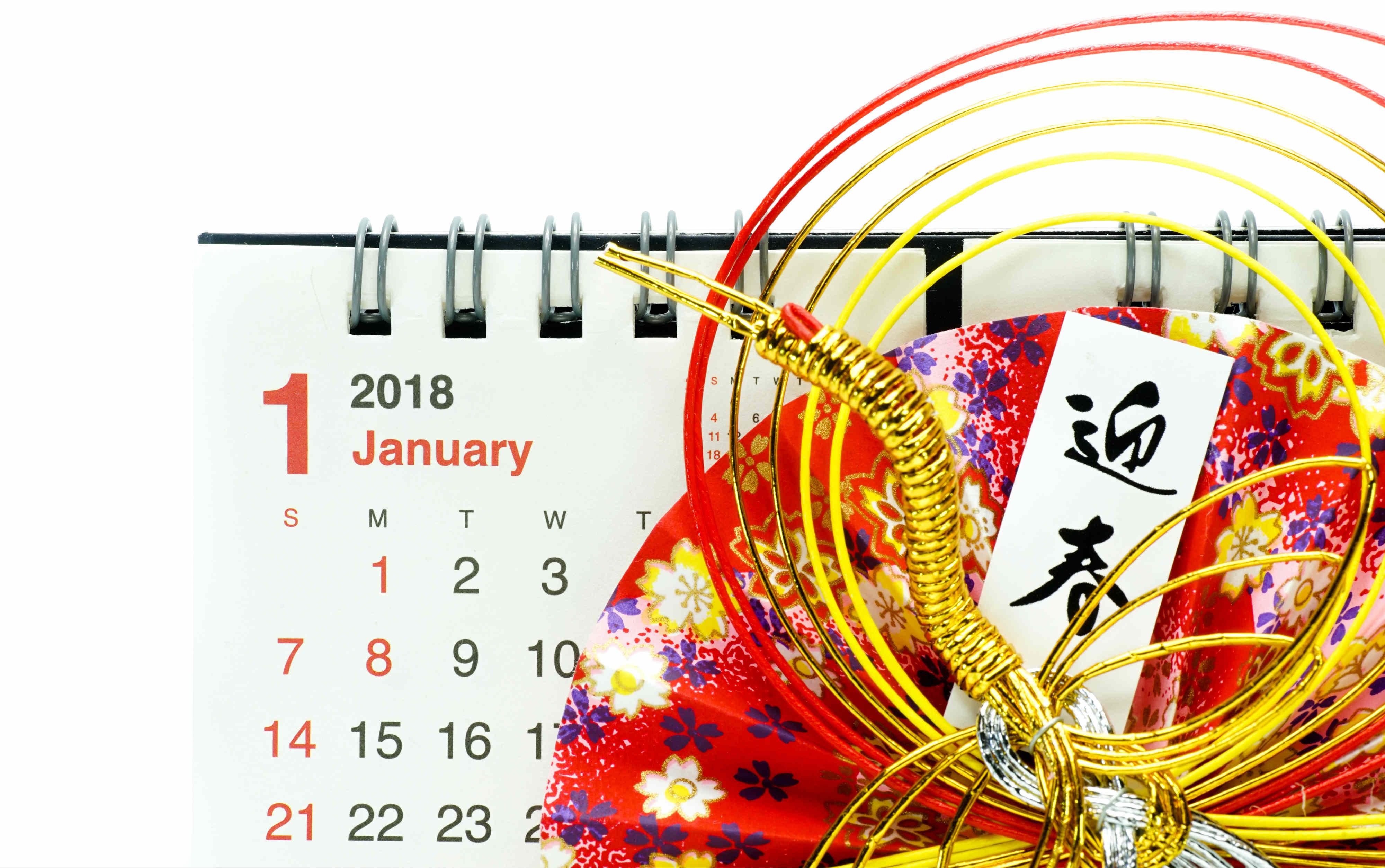 年末年始にMNPする方はお早めに!正月休業店舗が増えている?