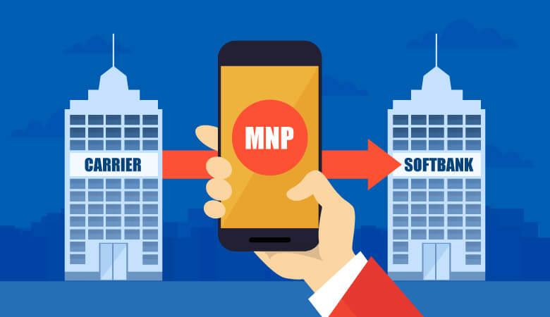 MNP(携帯乗り換え)の流れと6つの注意点