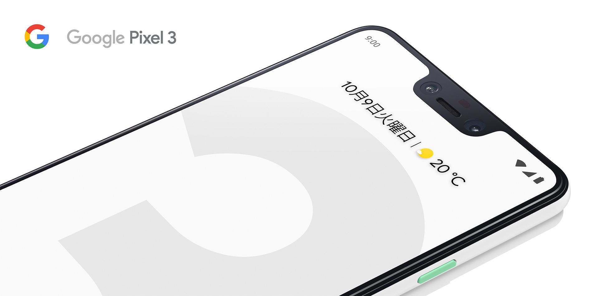 Googleからこの秋新たにスマホ「Pixel 3」「Pixel 3 XL」が発売!